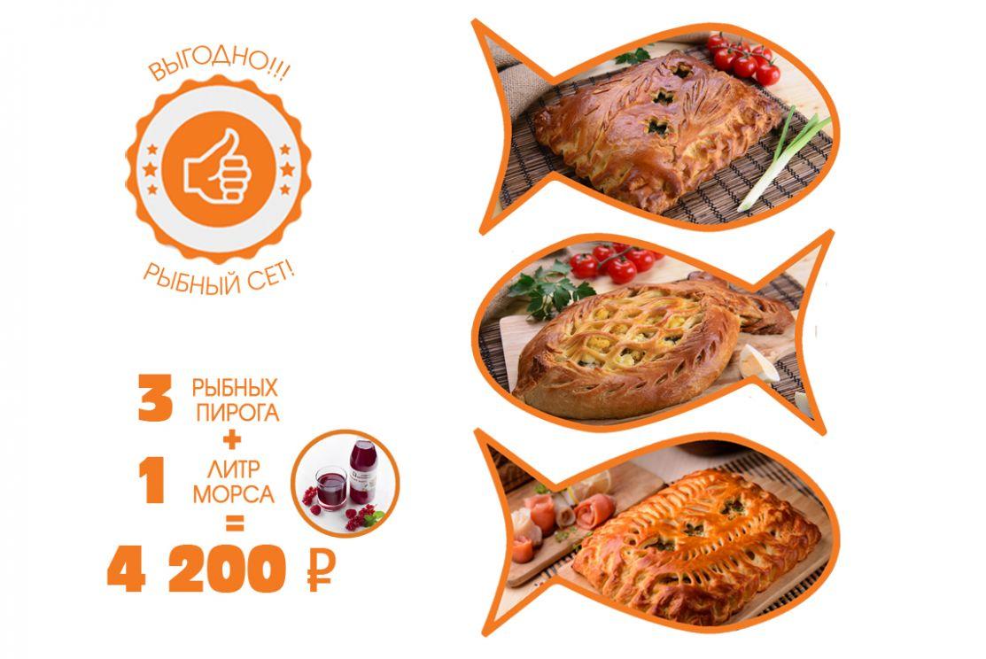 Рыбные пироги